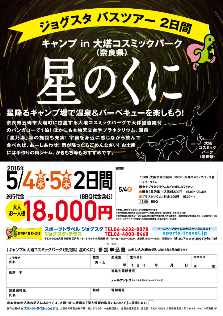 ST_JOGSTA_A4_Hoshinokuni0122ol