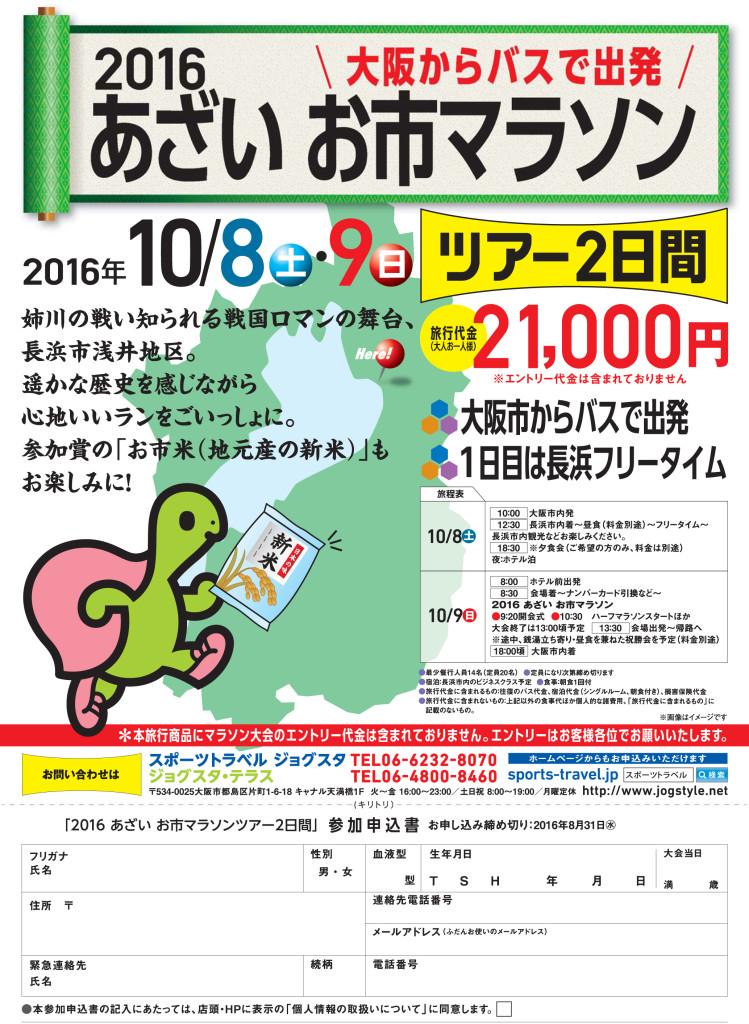 azai_oichi2016