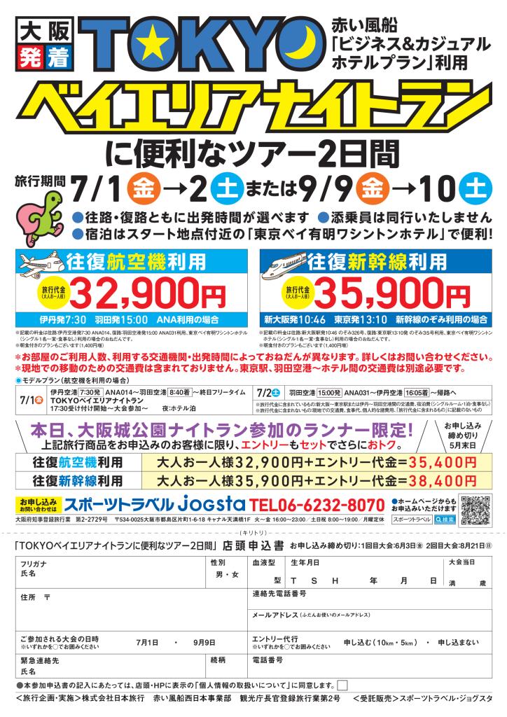tokyo_nightrun2016