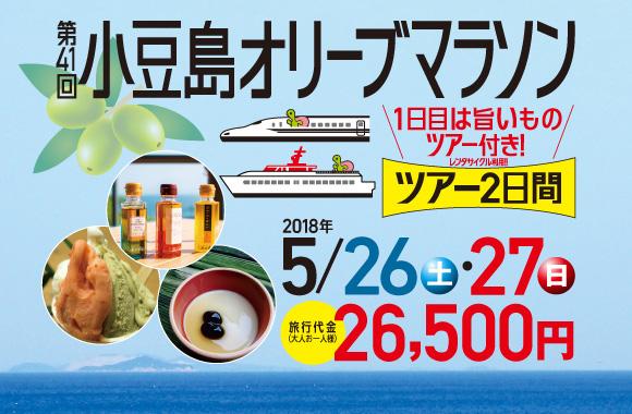 shodoshima2018_bn