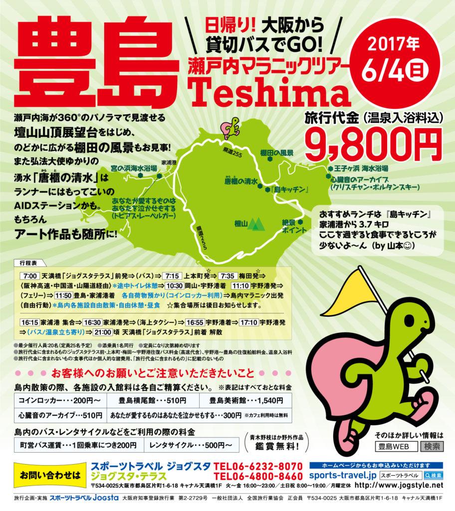 瀬戸内マラニック「豊島」日帰りバスツアー