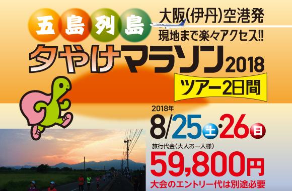 五島列島「夕やけマラソン 2018」ツアー2日間