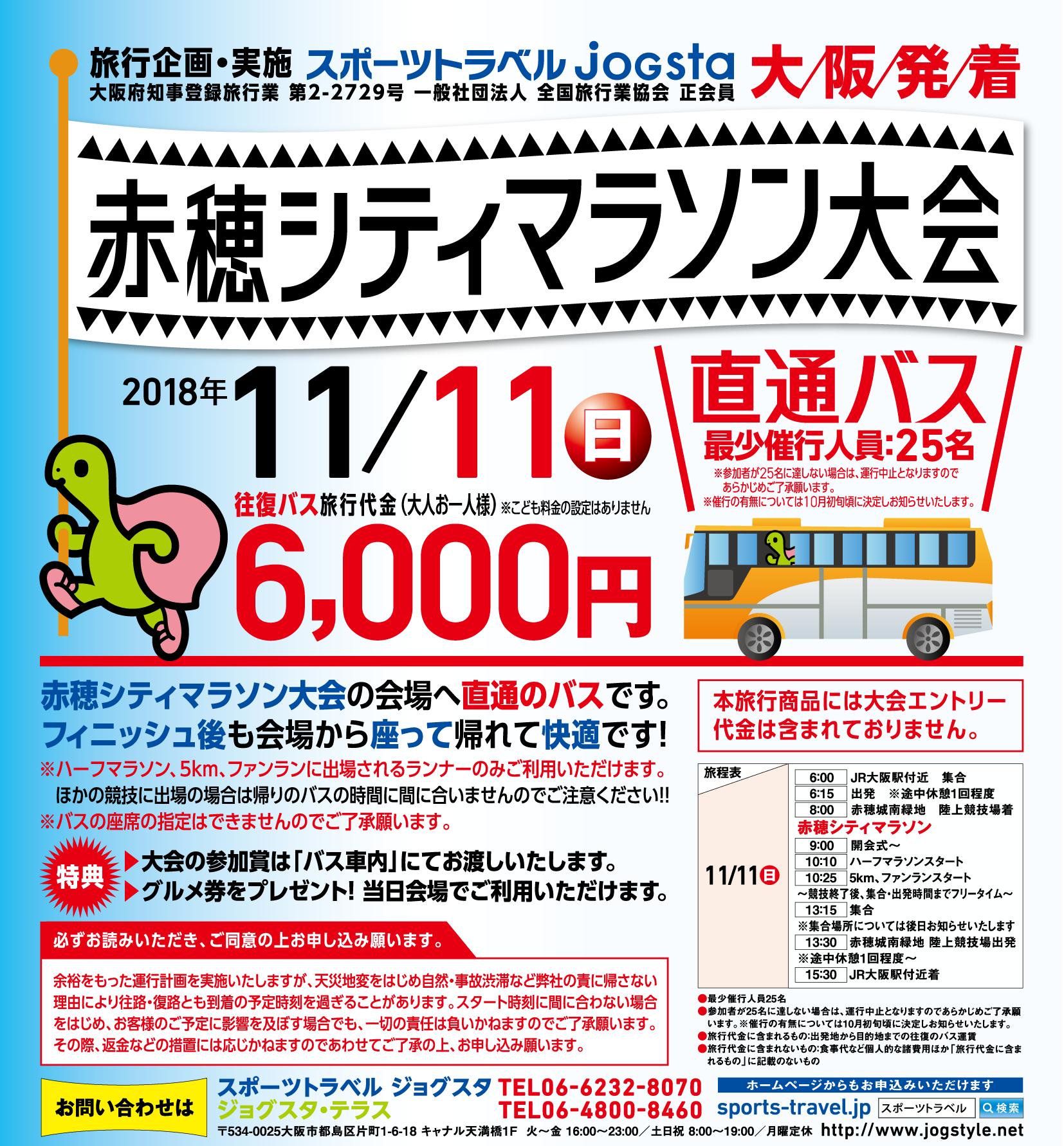 赤穂シティマラソン大会2018直行バスツアー