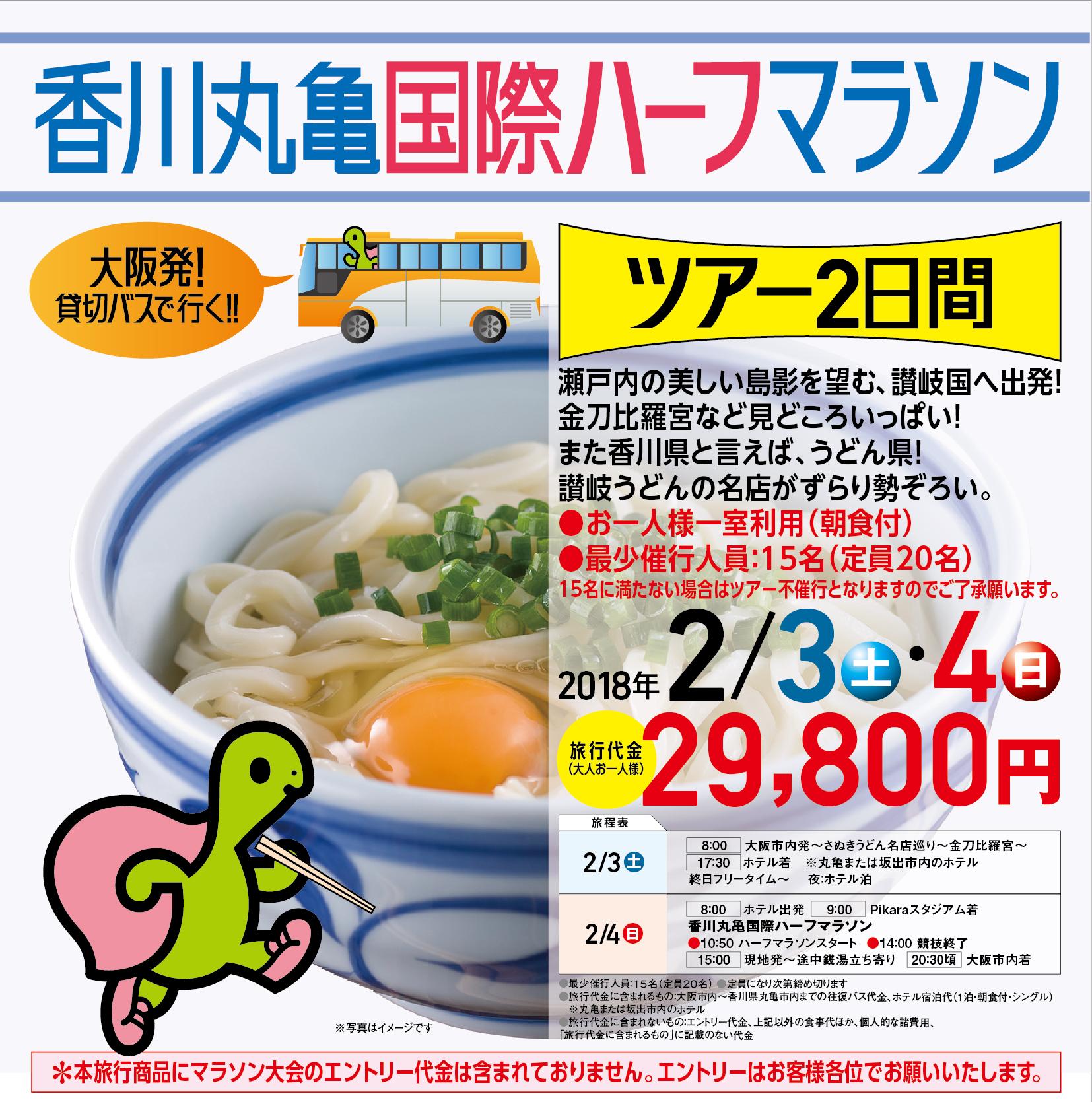 香川丸亀国際ハーフマラソン2018ツアー2日間