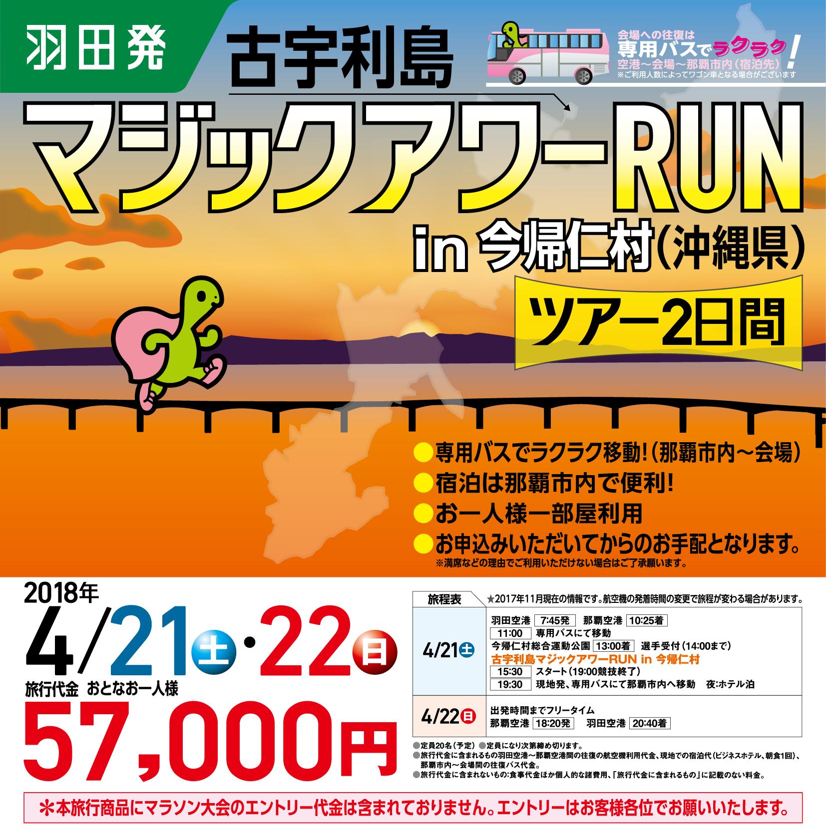 古宇利島マジックアワーRUN 2018 in 今帰仁村ツアー2日間 羽田発