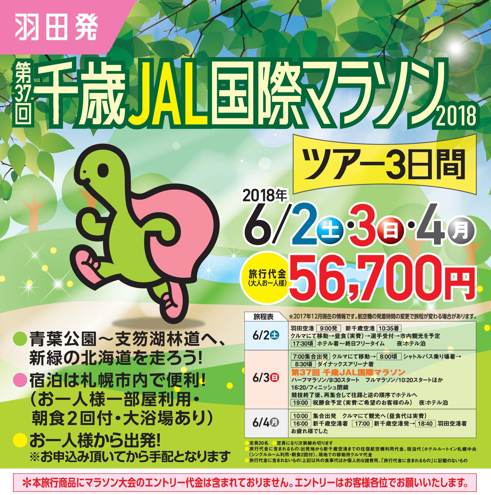 〈東京発〉第37回 千歳JAL国際マラソン2018 ツアー3日間