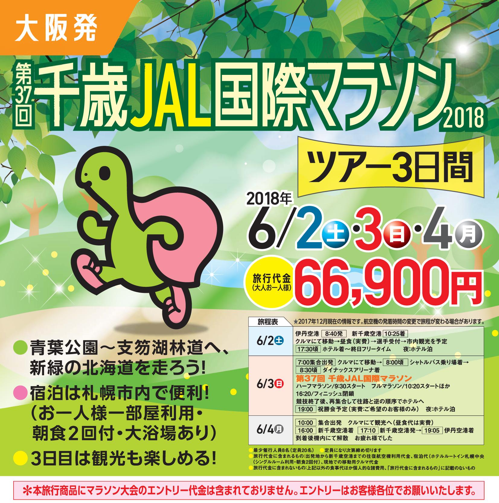 〈大阪発〉第37回 千歳JAL国際マラソン2018 ツアー3日間