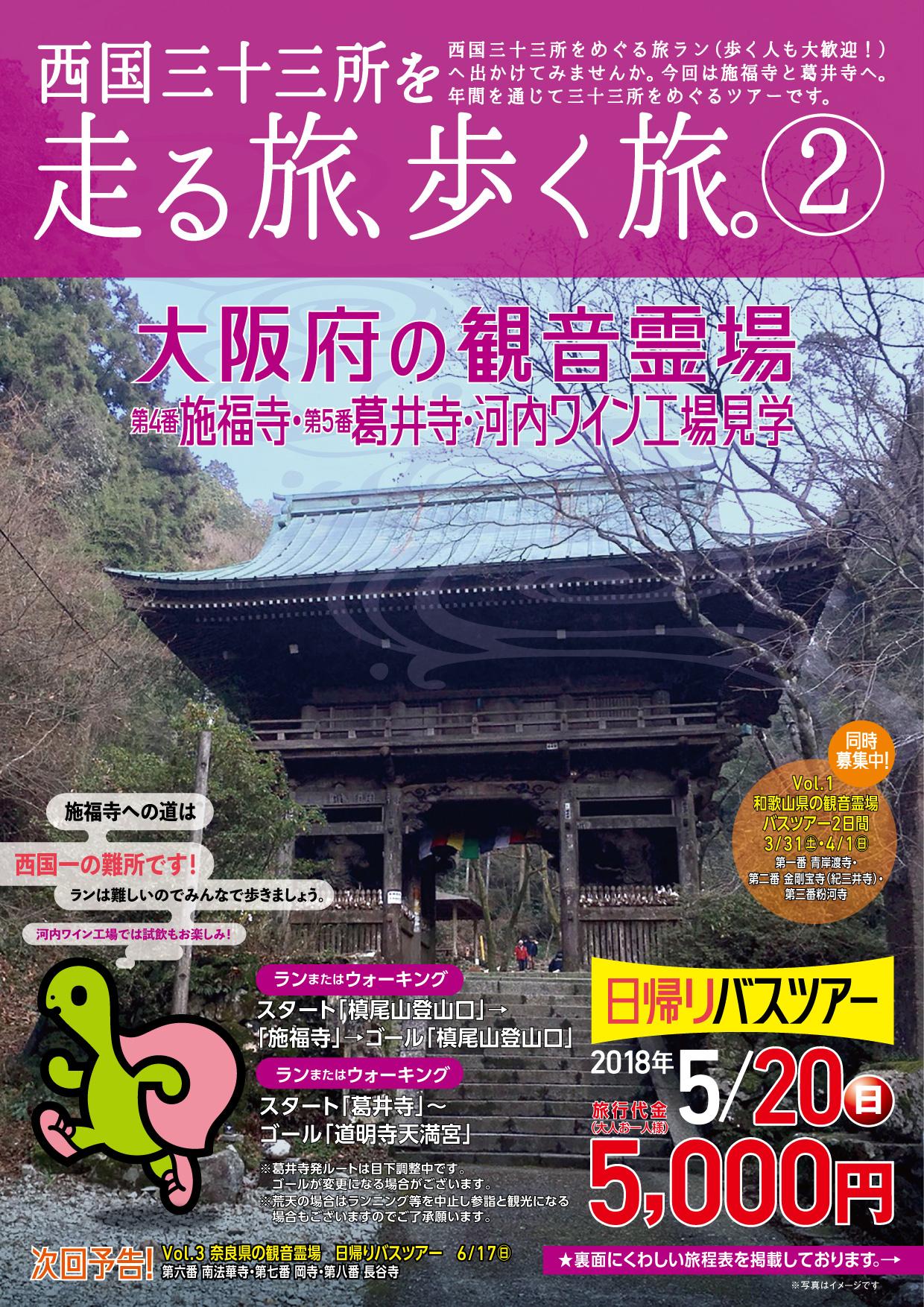 「西国三十三所を走る旅、歩く旅。」〜vol.2 大阪府の観音霊場〜