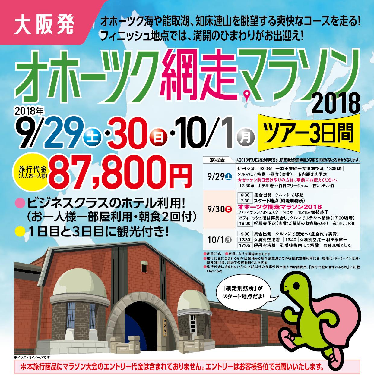 オホーツク網走マラソン2018 ツアー3日間〈大阪発〉