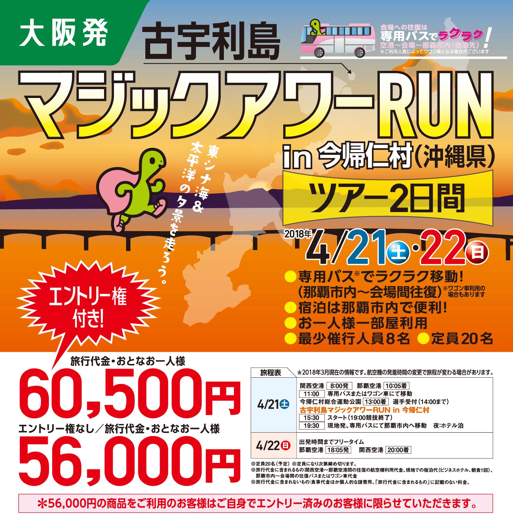 古宇利島マジックアワーRUN 2018 in 今帰仁村ツアー2日間 大阪発