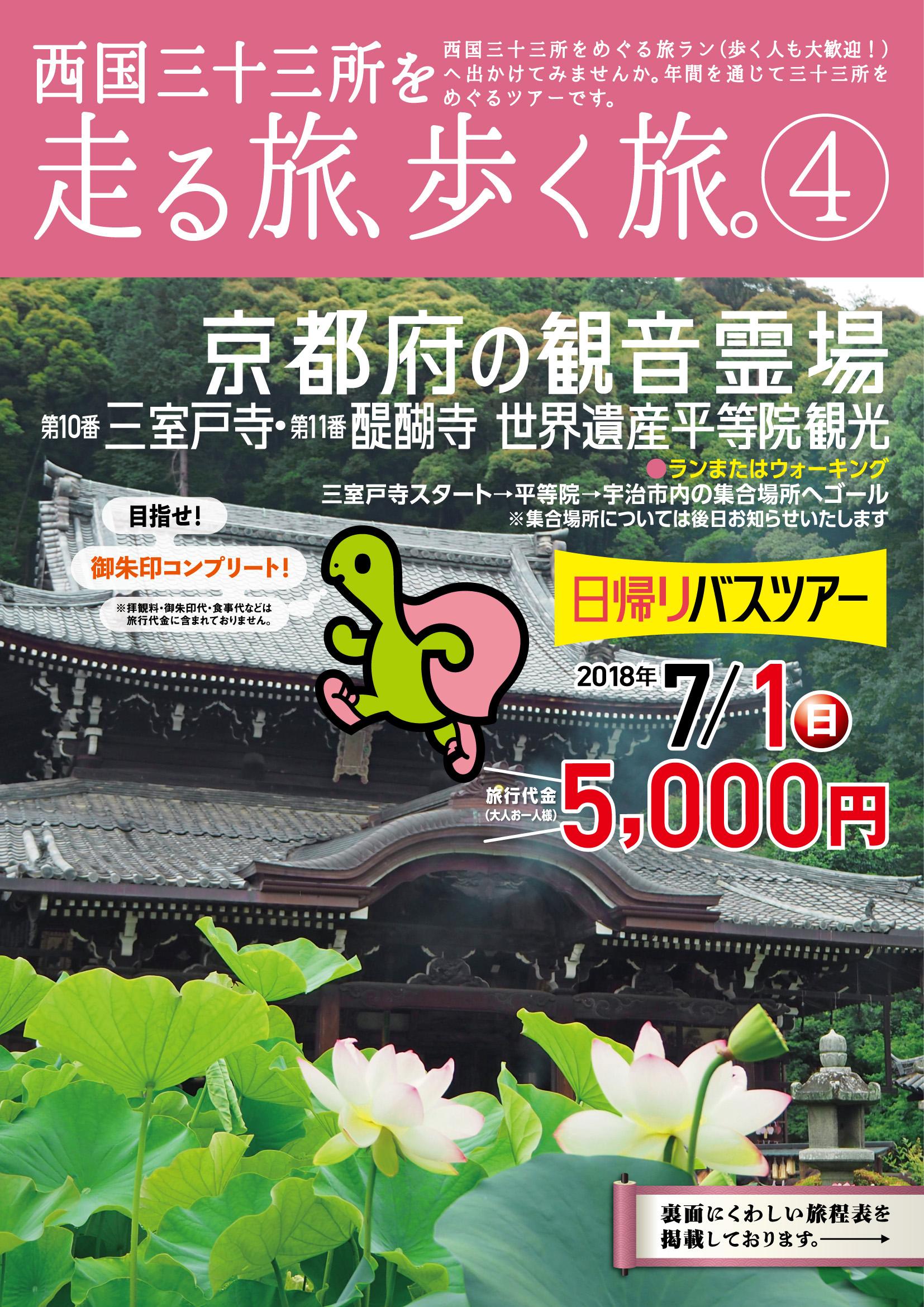 「西国三十三所を走る旅、歩く旅。」〜vol.4 京都府の観音霊場〜