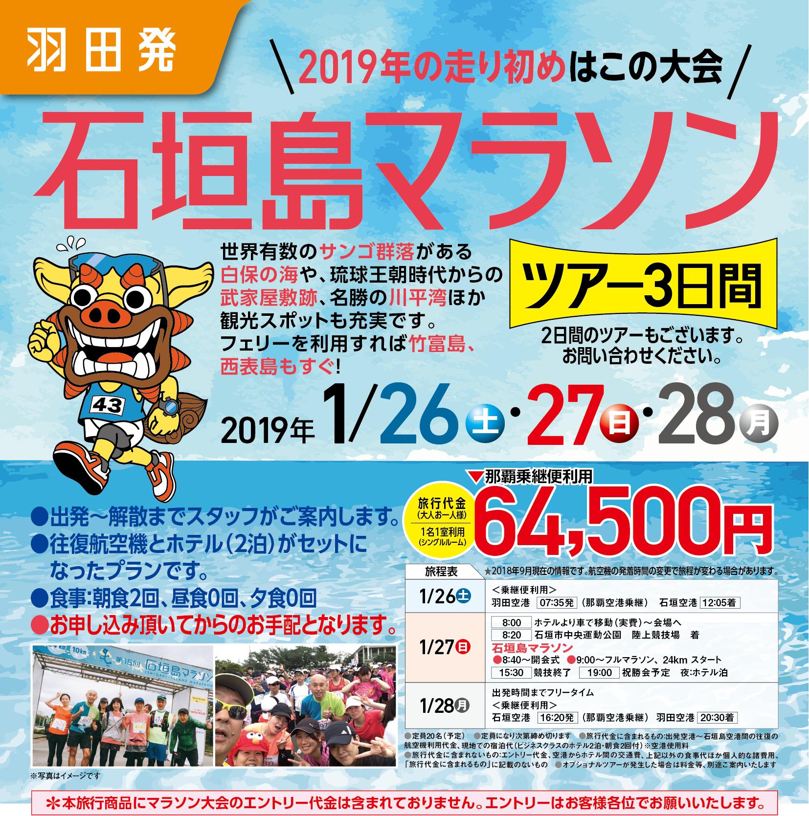 〈羽田発〉石垣マラソン2019ツアー3日間