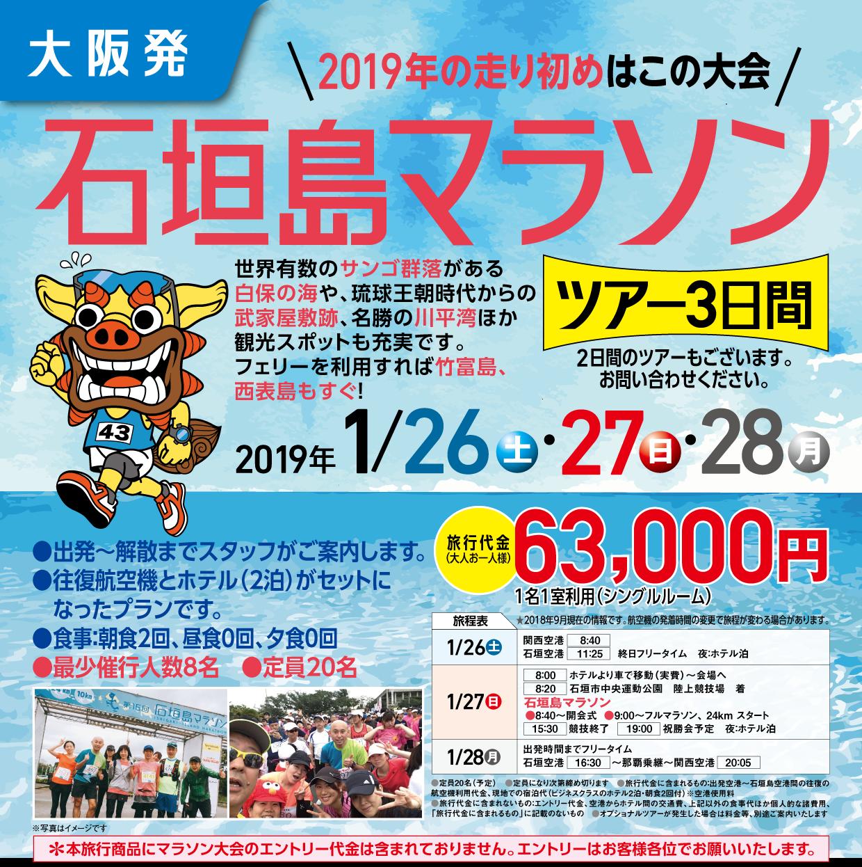 〈大阪発〉石垣マラソン2019ツアー3日間