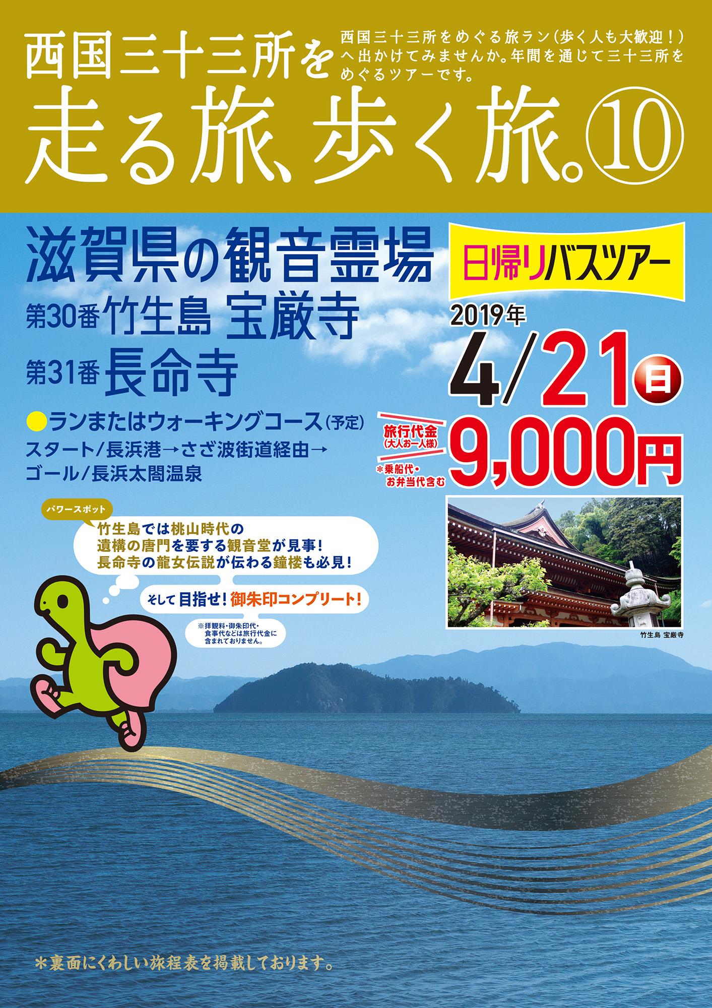 「西国三十三所を走る旅、歩く旅。」〜vol.10 滋賀県の観音霊場〜
