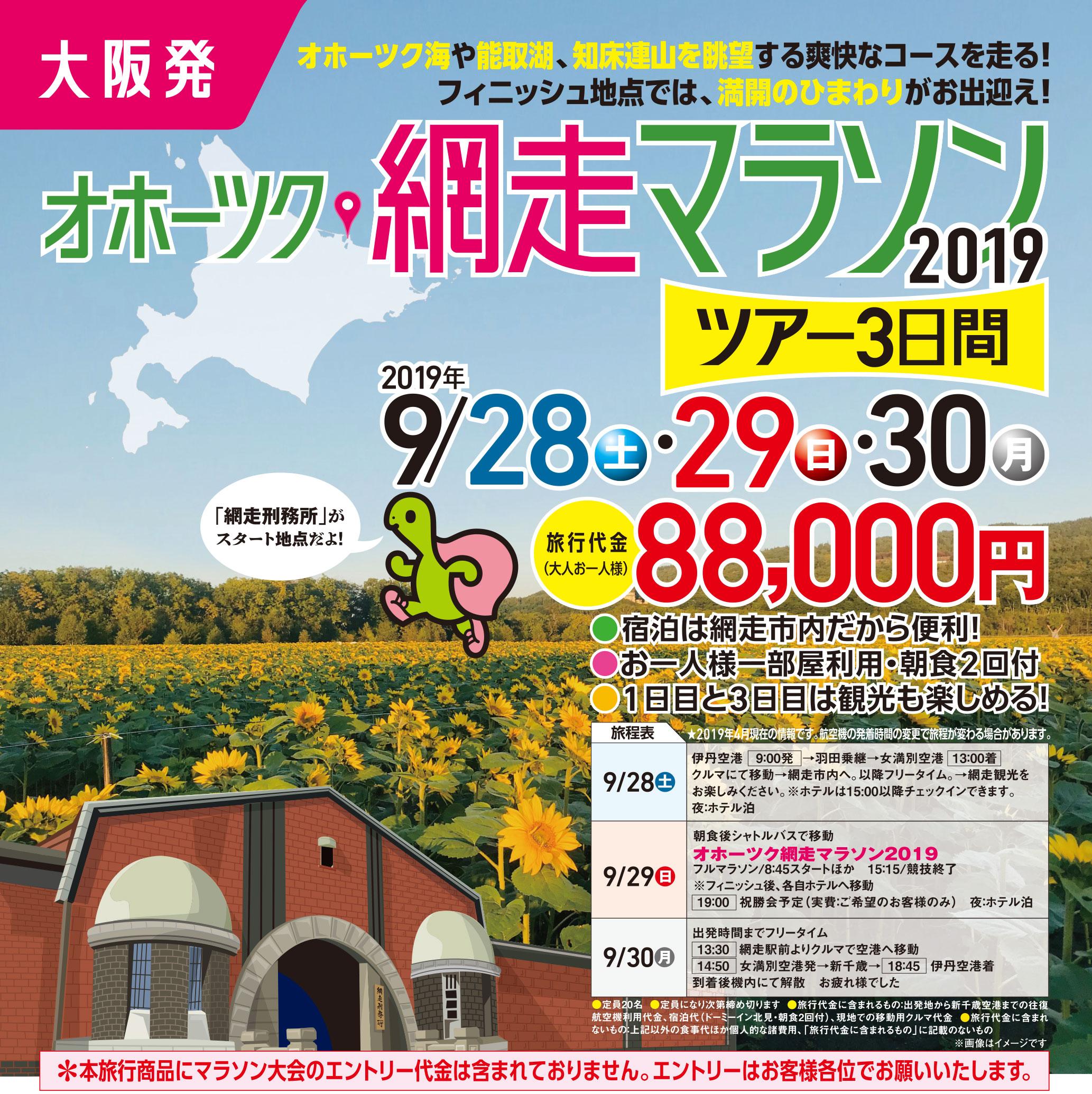 オホーツク網走マラソン2019〈大阪発〉